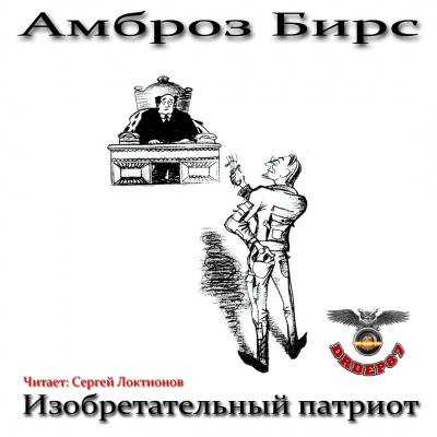 Бирс Амброз - Изобретательный патриот