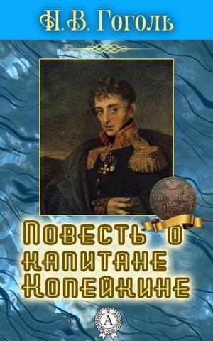 Гоголь Николай - Повесть о капитане Копейкине
