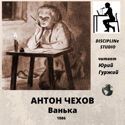 Чехов Антон - Ванька