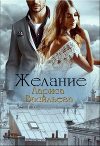 Желание - Лариса Васильева (Lara)