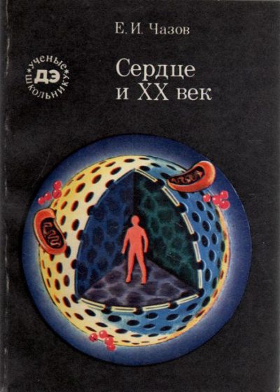 Чазов Евгений - Сердце и XX век
