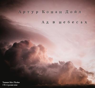 Дойл Артур Конан - Ад в небесах