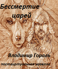 Гораль Владимир - Бессмертие царей