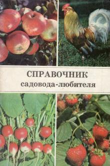 Ракитин Александр - Справочник садовода-любителя