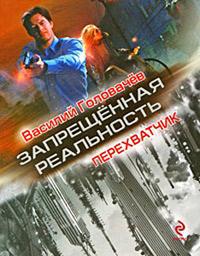 Перехватчик - Василий Головачев