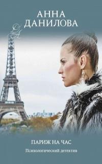 Париж на час - Анна Дубчак