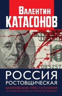 Россия ростовщическая. Банковские преступления от Российской Империи до Российской Федерации - Валентин Катасонов