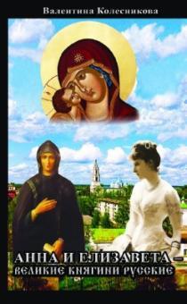 Колесникова Валентина - Анна и Елизавета - Великие княгини русские