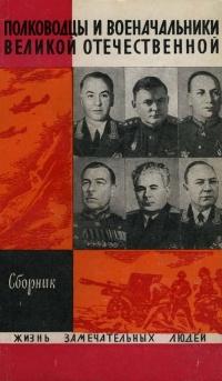 Полководцы и военачальники Великой Отечественной