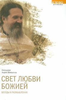 Лемешонок Андрей - Свет любви Божией