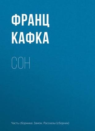 Кафка Франц - Сон