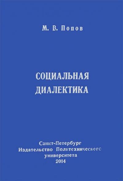 Попов Михаил - Социальная диалектика