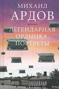 Ардов Михаил - Легендарная Ордынка