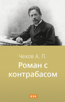 Чехов Антон - Роман с контрабасом