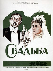 Чехов Антон - Свадьба