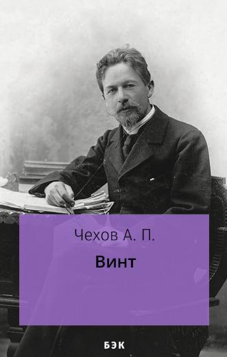 Чехов Антон - Винт