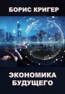 Кригер Борис - Экономика будущего