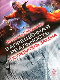 Истребитель закона - Василий Головачев