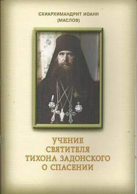 Маслов Иоанн - Учение святителя Тихона Задонского о спасении