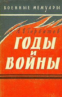 Горбатов Александр - Годы и войны