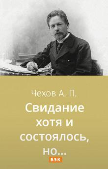 Чехов Антон - Свидание хотя и состоялось, но...