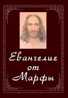 Зубкова Анна - Евангелие от Марфы