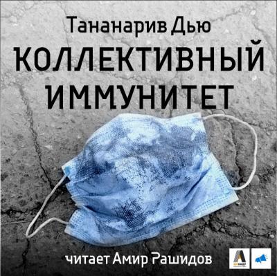 Дью Тананарив - Коллективный иммунитет