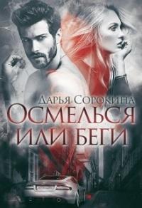 Осмелься или беги - Дарья Сорокина