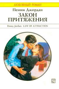Закон притяжения - Пенни Джордан
