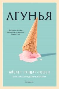 Лгунья - Айелет Гундар-Гушан