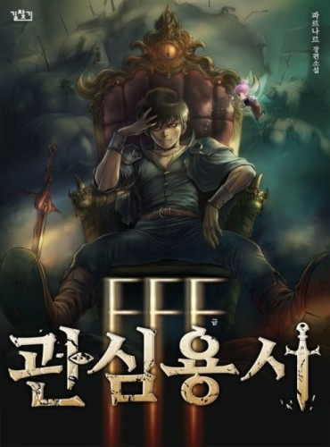 Юн Дже Хо - Ублюдок FFF Ранга 3