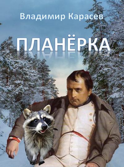 Карасев Владимир - Планёрка