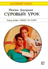 Суровый урок - Пенни Джордан