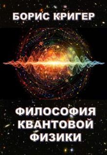 Кригер Борис - Философия квантовой физики
