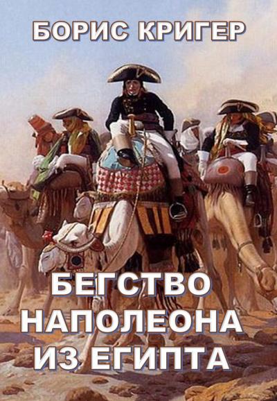 Кригер Борис - Бегство Наполеона из Египта