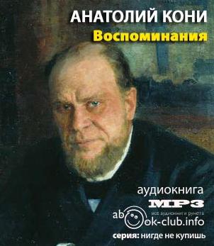 Кони Анатолий - Воспоминания  о деле Веры Засулич