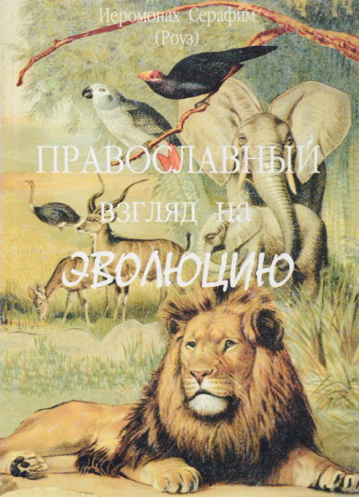 Роуз Серафим - Православный взгляд на эволюцию