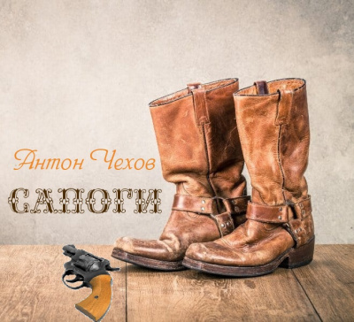 Чехов Антон - Сапоги