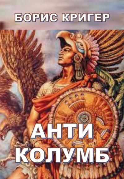 Кригер Борис - Антиколумб