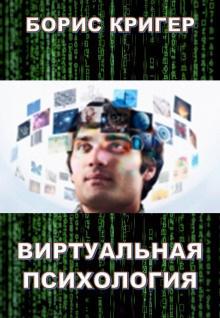 Кригер Борис - Виртуальная психология