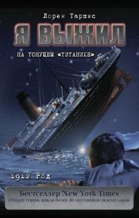 Я выжил на тонущем «Титанике» - Лорен Таршис