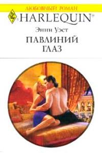 Павлиний глаз - Энни Уэст