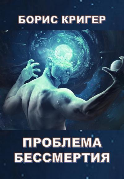 Кригер Борис - Проблема бессмертия
