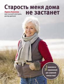 Аникеева Лариса - Старость меня дома не застанет