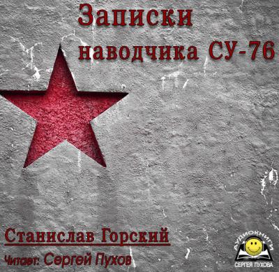 Горский Станислав - Записки наводчика СУ-76. Освободители Польши