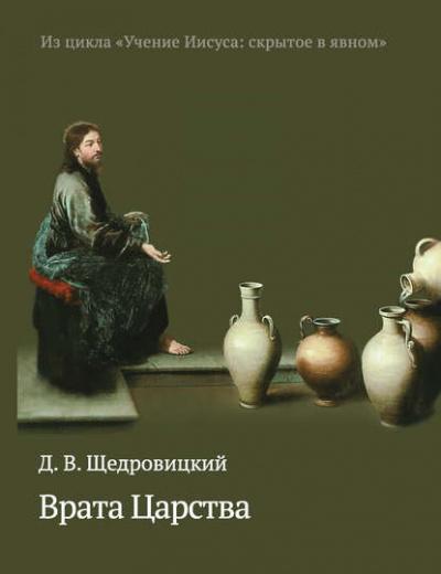 Щедровицкий Дмитрий - Врата Царства