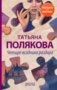 Четыре всадника раздора - Татьяна Полякова