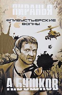Флибустьерские волны - Александр Бушков