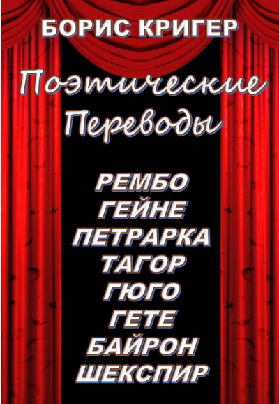 Кригер Борис - Поэтические переводы