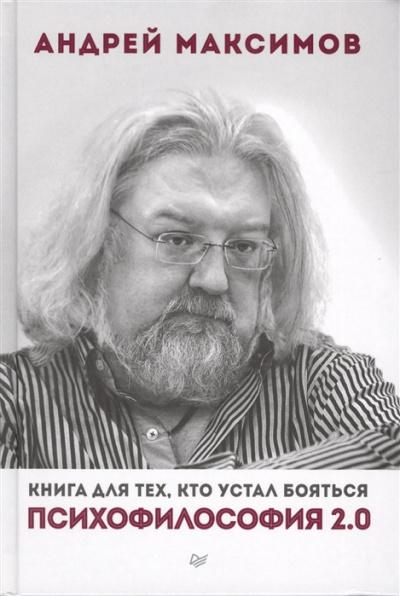 Максимов Андрей - Психофилософия 2.0. Книга для тех, кто устал бояться